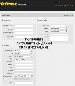 registracia-v-efbet